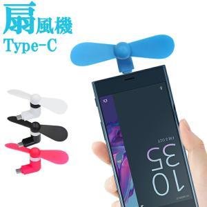 Type C USB Type-C 扇風機 ポータブル扇風機 タイプC コネクタ Android 夏物|ER-CFAN|oobikiyaking