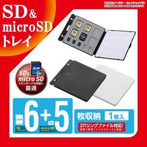 SDカードケース SDカード 6枚収納 microSDカード 5枚収納 カードケース カードトレイ メモリーケース 2穴リングファイル対応|CMC-SDCPPT|oobikiyaking