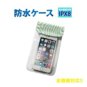 防水ケース 全機種対応 iPX8 海 プール iPhone iPhone7 Plus スマートフォン スマホケース スマホ 防水 携帯 ケース iPhone6 防水カバー|wpb-cosa|oobikiyaking