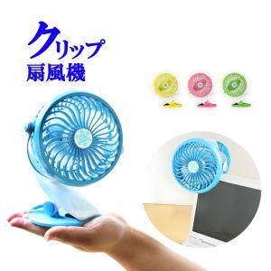 扇風機 充電式 クリップ USB 卓上 USB扇風機 卓上扇風機 クリップ扇風機 ベビーカー|oobikiyaking
