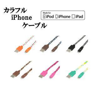 iPhoneケーブル 1m 2.4A Apple認証 MFi認証 USB ケーブル 認証 iPhone Plus iPhone 充電 データ転送 カラフル フラット|CK-LD|oobikiyaking