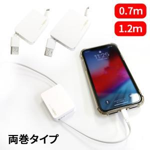 iPhoneケーブル 巻取り 80cm Apple認証 ロジテック MFi認証 iPhone USB ケーブル iPhone7 iPhone6 iPhoneケーブル 認証 巻き取り 巻取 Logitec