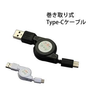 Type C Type-C ケーブル USB 75cm 巻き取り リール データ 転送 充電 コンパクト コードリール ワンタッチ 伸縮 コード 巻取 タイプC ER-TCRL ER-TCRL oobikiyaking