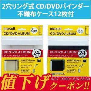 送料無料 日立 マクセル ファイルケース 24枚 2穴リング式 CD/DVDバインダー 不織布12枚付き maxell|BND-24|oobikiyaking