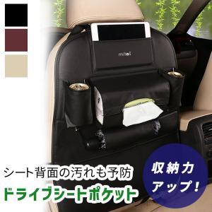 シートバックポケット 後部座席 大容量 スペース 収納ポケット 多機能 ドライブポケット 小物入れ 高級感 車 収納 ティッシュ キックガード|ER-SBPK|oobikiyaking