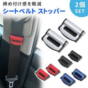 シートベルト ストッパー 2個入り シートベルトストッパー 締め付け軽減 ベルト調整 調整器 カー用品 車用品 カーグッズ カーアクセサリー|ER-SBST|oobikiyaking