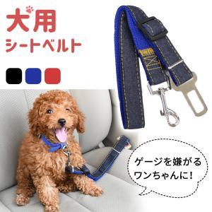 犬 シートベルト 汎用タイプ 犬用シートベルト リード ペット用シートベルト 車専用リード カーアクセサリー ペット用品 犬用 ペット ドライブ|ER-DGSB|oobikiyaking