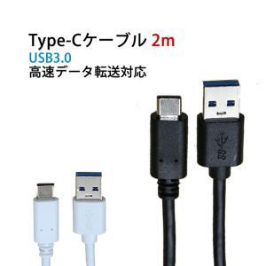 Type C USB 3.0 Type-C ケーブル 約 2m 高速データ転送 タイプC ケーブル ケーブル 充電ケーブル Type-c対応充電ケーブル ER-TC3130-20 ★1000円 ポッキリ oobikiyaking