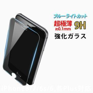 強化ガラス ガラスフィルム 超極薄 0.1mm ブルーライトカット 9H iPhone8 iPhone7 iPhone6 各 Plus 強化ガラス保護フィルム 強化ガラスフィルム ER-GLVT oobikiyaking