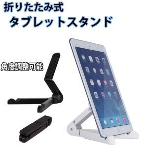 タブレット スタンド 折りたたみ式 角度調整対応 スマホスタンド iPad Pro Nexus Xperia Z Ultra GALAXY Tab ARROWS REGZA AQUOS PAD 出張 旅行|ER-TBST