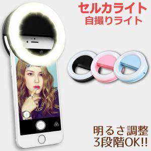 セルカライト 自撮りライト 全機種対応 セルカフラッシュ LEDライト スマホ スマートフォン android iPhone iPad タブレット セルフィー ライト|ER-RK14|oobikiyaking