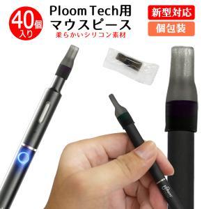 電子タバコ プルームテック + マウスピース  40個
