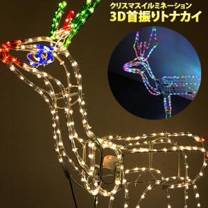 イルミネーション モチーフライト LED 首ふりトナカイ 首振り ビッグサイズ 全長110cm ロープライト クリスマス ディスプレイ TONAKAI-MOVE|oobikiyaking