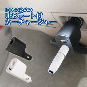 IQOSのための ホルダー 2.4 2.4plus 充電器 車載充電器 シガーソケット シガーライター USB カーチャージャー 充電器 車 車載 スマホ ER-IQCR|oobikiyaking