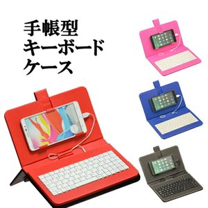 スマホケース 手帳型 キーボード 付き Android搭載スマホ専用 キーボード付ケース 有線 microUSB モバイルキーボード 有線OTG接続キーボード|ER-KBDCS