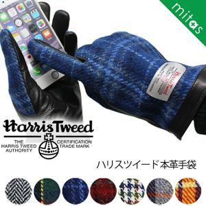 手袋 ハリスツイード 生地 スマートフォン対応 本革 羊革 Harris Tweed メンズ レディース タッチパネル iPhone スマホ ミタス mitas|ER-GV|mitas