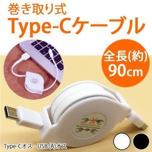 Type C タイプC ケーブル Type-C 約90cm 巻き取り フラットケーブル USB リール 充電 コンパクト コードリール 伸縮 コード 巻取り 巻取 長さ調整 ER-TCEX oobikiyaking