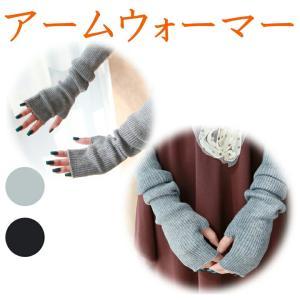 アームウォーマー ハンドウォーマー 手袋 指穴あり レギュラー丈 レディース アームカバー 指なし だから指先が自由に使える 防寒 秋冬 冬物|ER-AB-AMWM|oobikiyaking