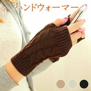 ハンドウォーマー 手袋 ニット ケーブル編み ショート レディース アームウォーマー 指なし だから指先が自由に使える 防寒 あったか 冬物|ER-EF-AMWM|oobikiyaking