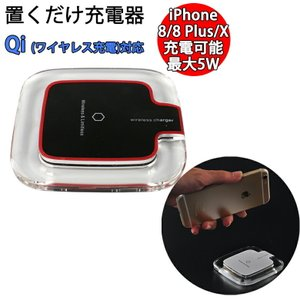 Qi ワイヤレス充電器 置くだけ充電 汎用 iPhoneXS XSMax XR X iPhone8 plus Galaxy android スマホ スマートフォン 充電器 充電 置くだけ充電器 ER-QISQ oobikiyaking