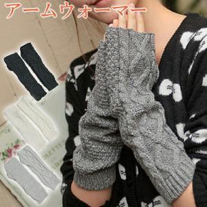 アームウォーマー ハンドウォーマー 手袋 ニット 指穴あり レディース アームカバー 指なし だから指先が自由に使える デスクワーク 防寒 秋冬 冬物|ER-GH-AMWM|oobikiyaking