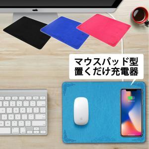 Qi ワイヤレス充電器 マウスパッド iPhoneXS XSMax XR X 置くだけ充電 汎用 iPhone8 plus Galaxy android スマホ 充電 置くだけ充電器 PUレザー ER-QIPAD oobikiyaking