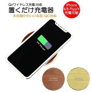 Qi 急速 ワイヤレス充電器 iPhoneX QC 急速充電器 最大約10W iPhone8 Galaxy android スマホ スマートフォン 汎用 木目調 充電器 置くだけ充電器 ER-QIFCWD oobikiyaking