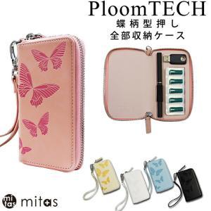 プルームテック ケース Ploom TECH プルームテックケース PloomTECH適合品 本体 たばこカプセル 充電器 を収納 財布 ラウンドファスナー PUレザー|ER-PLBTF