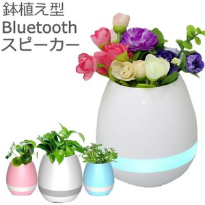 Bluetooth スピーカー おしゃれ 鉢植え型 ワイヤレス 7色 イルミネーション ブルートゥーススピーカー ワイヤレススピーカー|ER-BTVASE|oobikiyaking