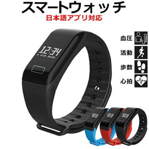 スマートブレスレット 日本語アプリ対応 血圧 活動量計 心拍 歩数 生活防水 スマートウォッチ iPhone Android 対応 Bluetooth4.0|oobikiyaking