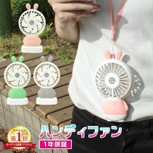 扇風機 ハンディ うさみみ扇風機 USB 卓上 充電式 おしゃれ かわいい 夏物 首かけ|oobikiyaking