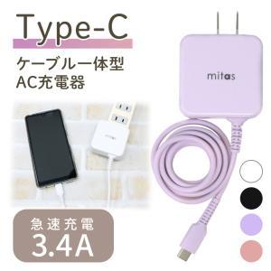 タイプc 充電器 ケーブル 急速充電 ACアダプター コンセント type-c 持ち運び スマホ バッテリー プラグ 3.4A|oobikiyaking