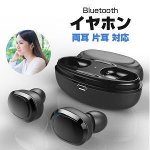 Bluetooth イヤホン ワイヤレス 両耳 片耳 対応 Bluetooth4.1 音楽 通話 ブルートゥース ハンズフリー スマホ おしゃれ|oobikiyaking