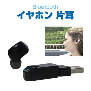 Bluetooth イヤホン ワイヤレス 片耳 Bluetooth4.1 超小型 音楽 通話 ブルートゥース ハンズフリー スマホ おしゃれ|oobikiyaking