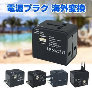 海外変換アダプタ USB2ポート付 海外用 電源プラグ 変換プラグ 2.1A 海外旅行 コンセント変...
