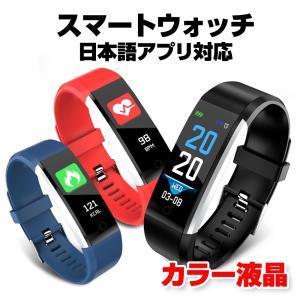スマートウォッチ 防水 日本語 アプリ対応 カラー液晶 LINE  iPhone 対応 android 日本語説明書 スマートブレスレット 血圧 レディース メンズ|oobikiyaking