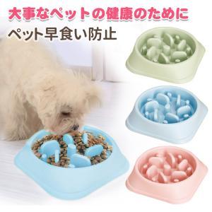 ペット 早食い防止 犬 フードボウル スローフード 丸飲み 防止 食器 ペット用品 ペットフード ドッグフード