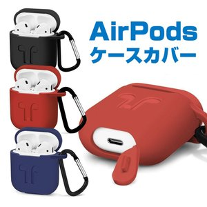 AirPods ケース カバー イヤホンケース 保護カバー 収納ケース シリコンカバー ケースカバー...
