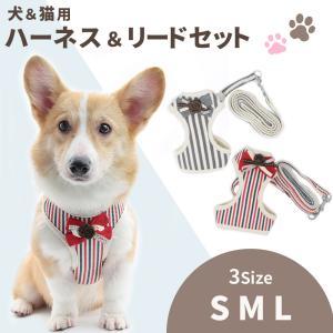 犬 ハーネス リード セット S/M/Lサイズ 小型犬 中型犬 ハーネスリードセット ペットハーネス 犬 ハーネス リード ペット用品|mitas