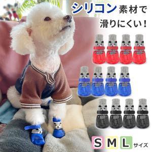 犬用ソックス 犬 ソックス 4個入 S・M・Lサイズ 靴下 防寒 滑り止め マジックテープ付き 暖かい 犬用 犬用靴下 可愛い mitas