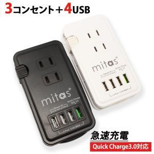 急速充電器 ACアダプター ACアダプタ USB コンセント 3口 4ポート 計5.4A 1400W  QC3.0|oobikiyaking