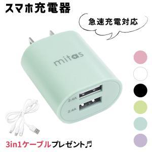 usb コンセント アダプター 急速 ACアダプター USB アイフォン スマホ iphone android 2.4A|oobikiyaking