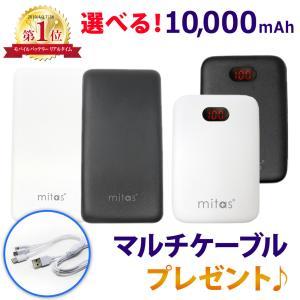 モバイルバッテリー iPhone 大容量 10000mAh 2.4A 急速充電|oobikiyaking