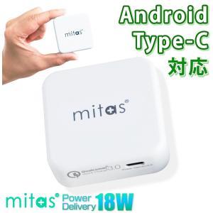 Android Type-C対応 PD QC 充電器 急速 USB Type-C タイプC 18W ACアダプター PDチャージャー mitas|oobikiyaking
