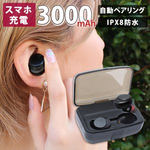 Bluetooth 5.0 イヤホン 自動ペアリング 高音質 防水 モバイルバッテリー