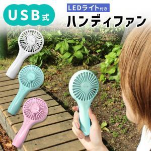 扇風機 USB ハンディ 充電式 おしゃれ 小型 手持ち 携帯 携帯扇風機 ミニ扇風機 静音 夏物|oobikiyaking