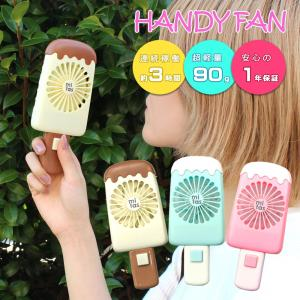 ハンディファン アイスキャンディー 扇風機 ハンディ USB ハンディ扇風機 携帯扇風機|oobikiyaking