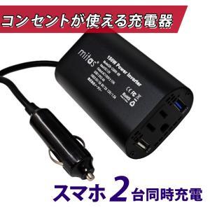 カーインバーター Quick Charge 3.0 シガーソケット コンセント 12V車 100V 150W 電源 車載充電器 USB 2ポート 充電器 カーチャージャー mitas|oobikiyaking