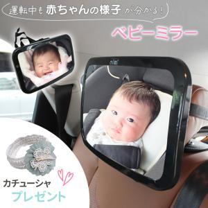 【プレゼント付き!】車用ベビーミラー 車内ミラー  ルームミラー 子供 赤ちゃん チャイルドシート ...