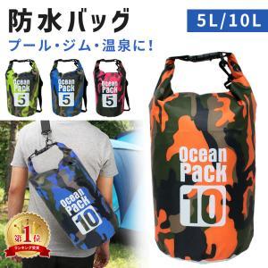 防水バッグ 5L 防水 多機能 かばん 大容量 防水ケース バッグ プール マリンスポーツ ダイビン...